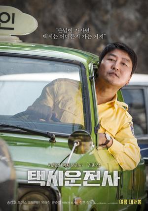 Фото №9 - 14 корейских фильмов и сериалов, которые были основаны на реальных событиях
