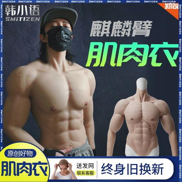 Фото №2 - В Китае бешено раскупают костюмы в виде накачанных мышц