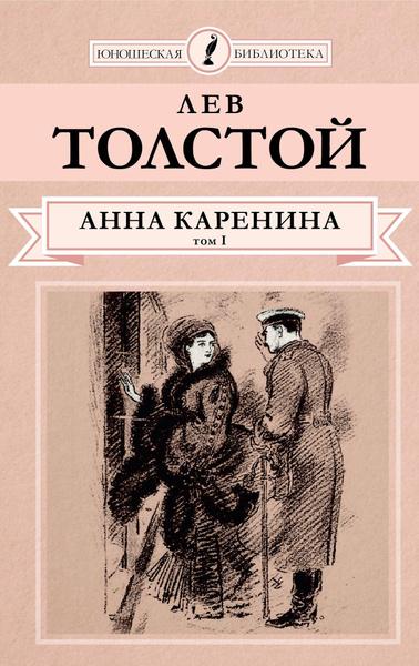 Лев Толстой – «Анна Каренина»