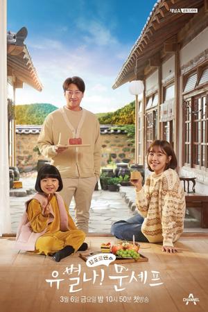 Фото №11 - 13 новых корейских дорам, которые стартуют в марте