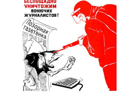 «Журналистика— это терроризм, только другими средствами»— наш репортаж из отдела МВД по борьбе с журналистами