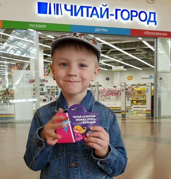 Фото №1 - Кто такой читай-агент, и как он научит ребенка любить книги