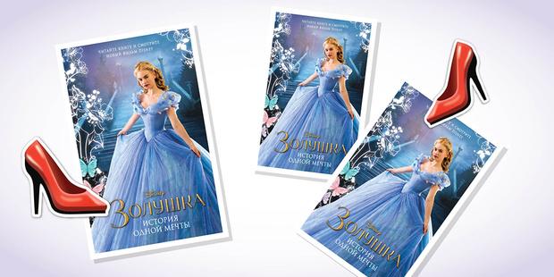 Фото №7 - 8 книг для настоящих принцесс
