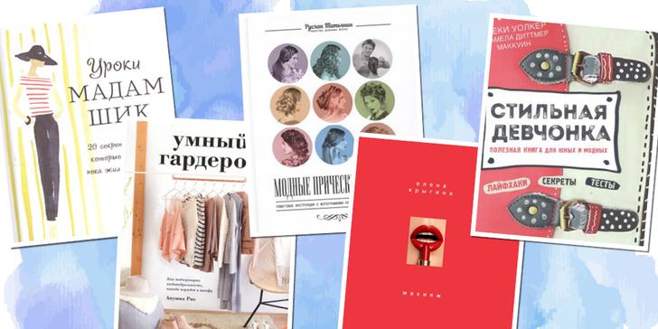 Фото №3 - 10 книг, которые научат тебя профессионально краситься и стильно одеваться