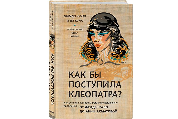 Фото №2 - Что почитать: 4 книги для амбициозных девчонок