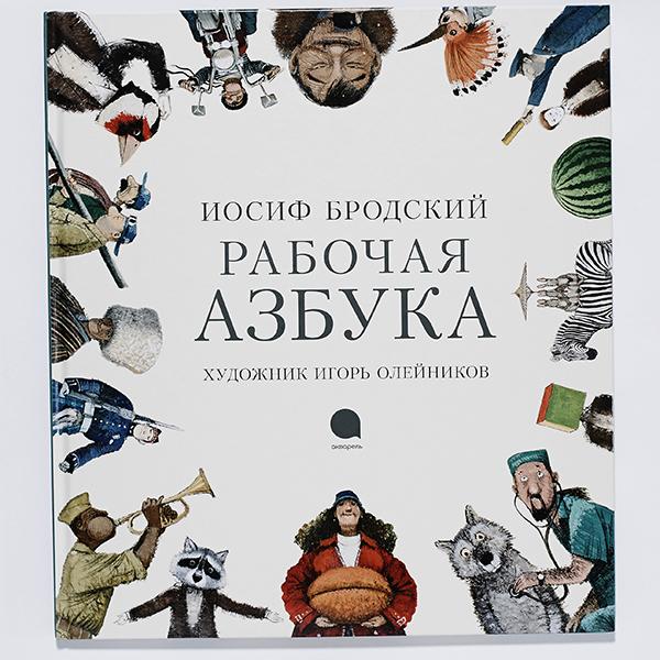 Фото №6 - Книги для детей 5 лет - декабрьский обзор
