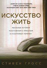 С. Гросс «Искусство жить. Реальные истории расставания с прошлым и счастливых перемен»
