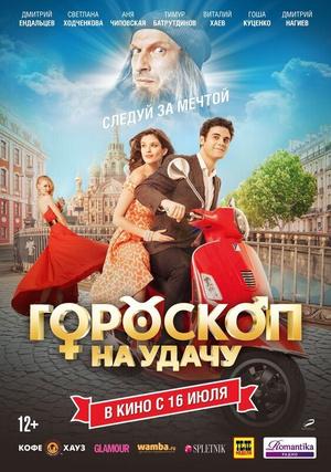 Фото №38 - 40 русских фильмов, которые можно посмотреть на Netflix