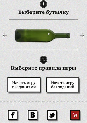 Игра «Бутылочка»