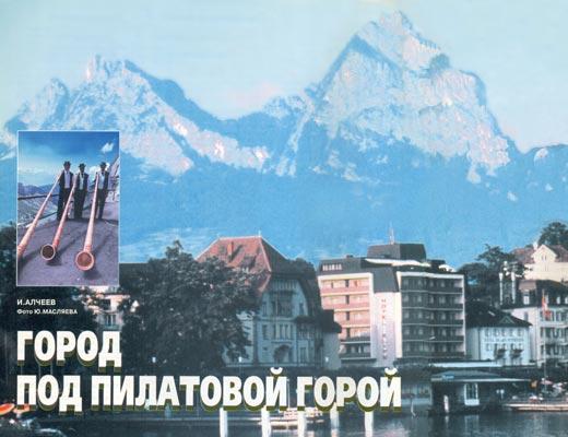 Фото №1 - Город под Пилатовой горой