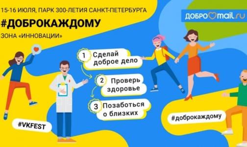Фото №1 - На фестивале ВКонтакте проведут диагностику за пожертвование