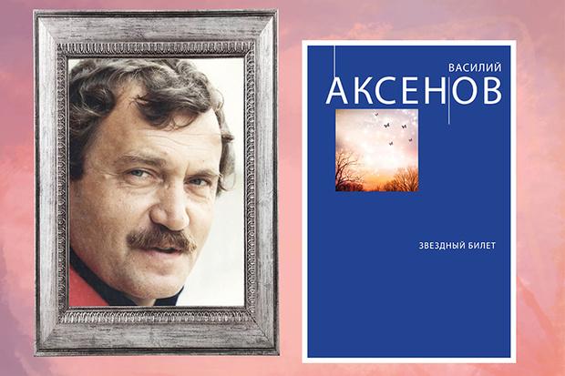 В. П. Аксенов «Звездный билет»