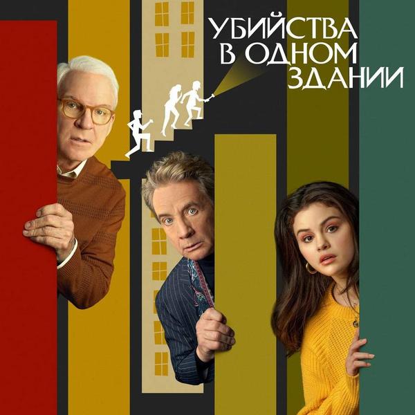 Фото №1 - Новый сериал с Селеной Гомес продлили на второй сезон