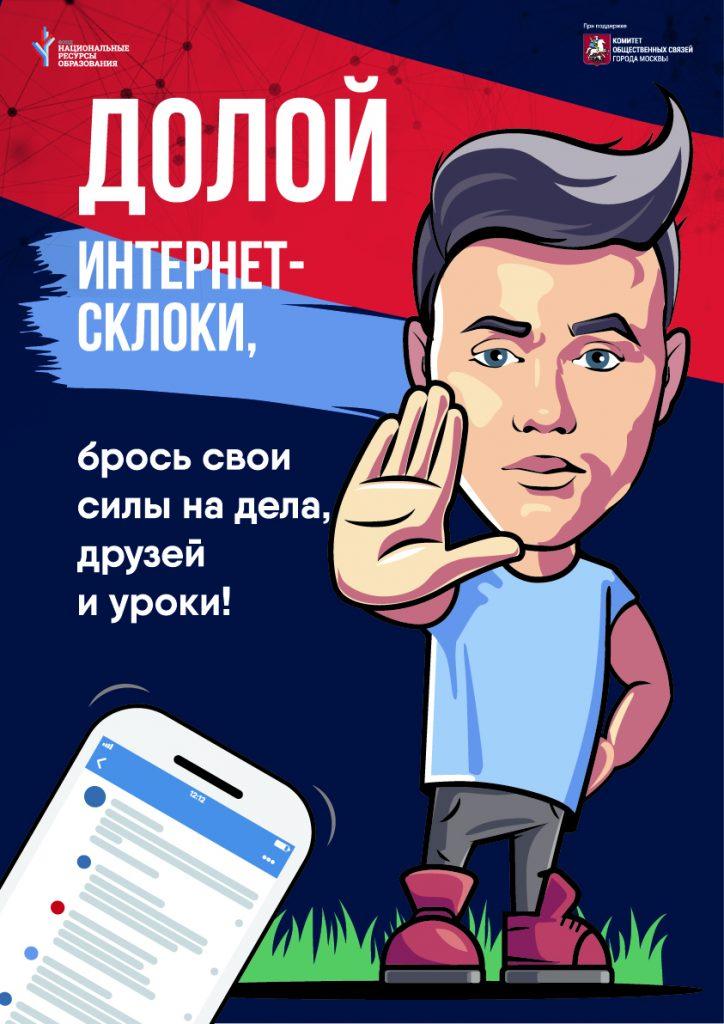 Фото №3 - Слоган агитационной листовки оказался сворован с шуточного плаката MAXIM