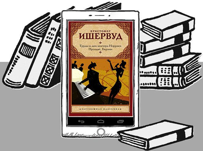 Фото №3 - Евротур: 10 увлекательных романов о европейских столицах