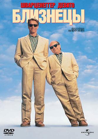 Фото №4 - Cамые угарные комедии про близнецов 👩🏼🤝👩🏼