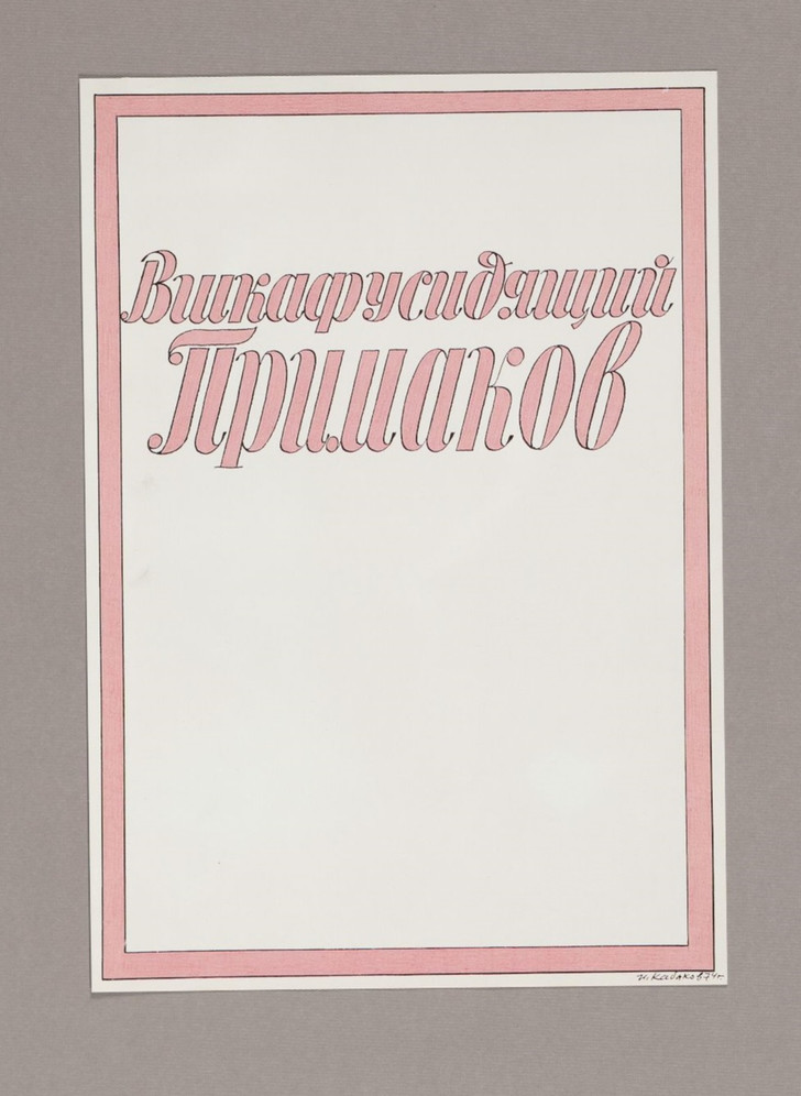 Фото №3 - Выставка «Ненавсегда. 1968–1985» открывается 7 июля