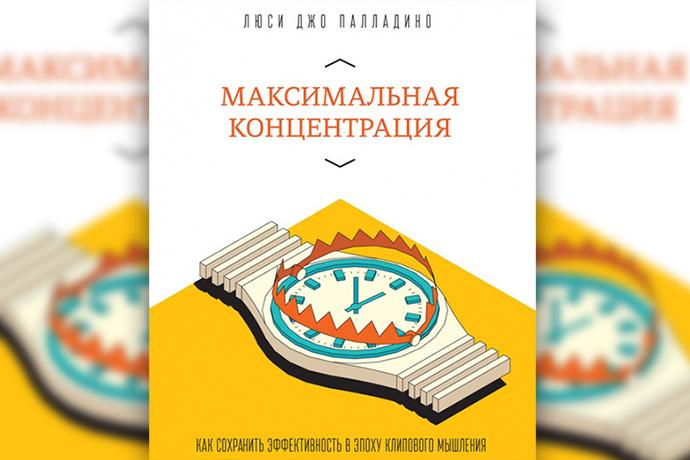 Л. Палладино «Максимальная концентрация»