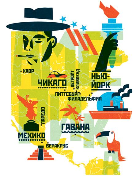 Фото №1 - Путешествия поэта Маяковского