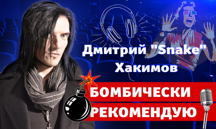 Фото №1 - Бомбически рекомендую: Дмитрий Snake Хакимов советует книгу, музей и сериал