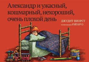 Фото №7 - 10 детских книжек, которые понравятся взрослым