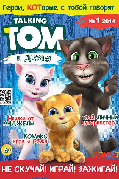 Фото №1 - «Talking Tom и друзья» — новый журнал для продвинутых детей