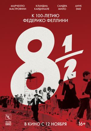 Фото №3 - Что посмотреть: любимые фильмы Никиты Киоссе