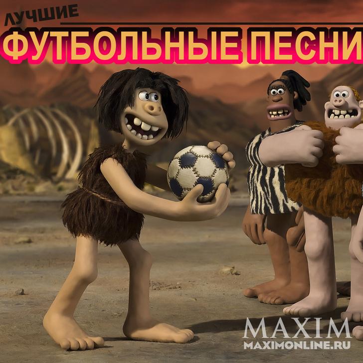 Фото №1 - Лучшие футбольные песни