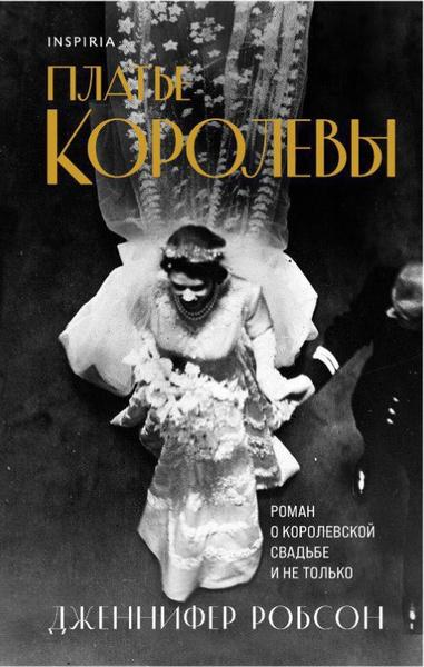 Фото №1 - «Платье походило на то, что надела бы бабушка невесты»: отрывок из книги про свадебный наряд Елизаветы II