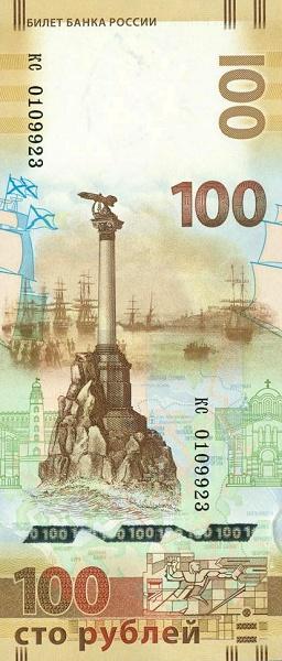 Фото №10 - Достопримечательности в бумажнике: путешествие по городам с купюр Банка России