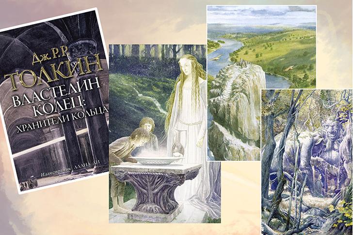 «Властелин колец», Дж. Р. Р. Толкин (иллюстрации Алана Ли)