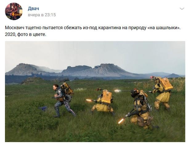 Фото №3 - Лучшие мемы о карантине в Москве