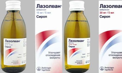 Фото №1 - Росздравнадзор забраковал несколько серий сиропа от кашля «Лазолван»