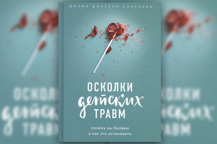 10 книг про психотравму и способы работы с ней
