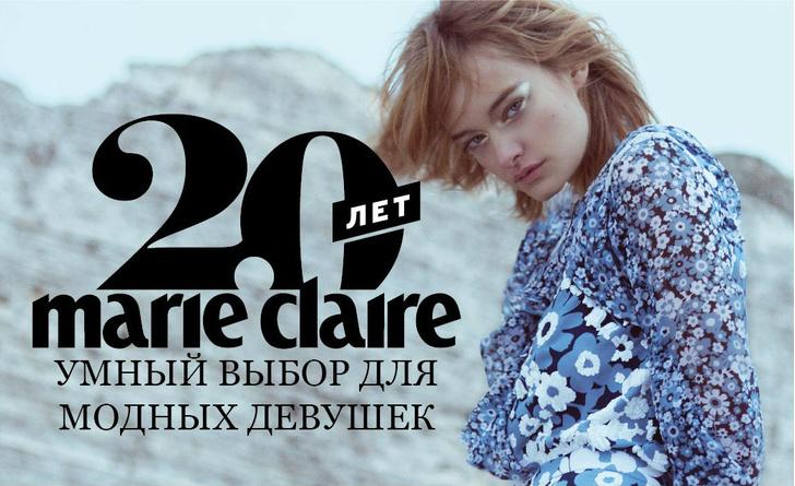 Фото №1 - Marie Claire отмечает двадцатилетие: первый месяц юбилейного года