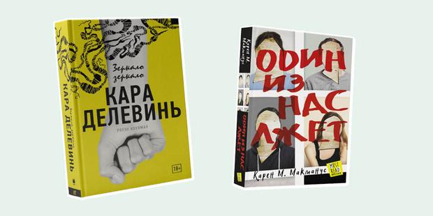 Фото №1 - Триллер Кары Делевинь, новые «13 причин почему» и еще 6 книг, которые важно не пропустить в мае