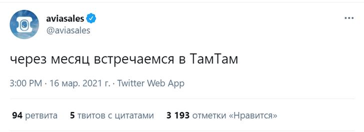 Фото №5 - Лучшие шутки про блокировку «Твиттера»