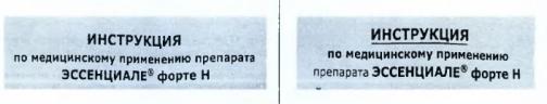 Росздравнадзор сообщил, как распознать поддельный «Эссенциале Форте Н»