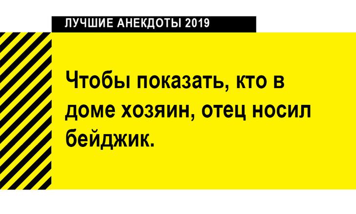 Фото №7 - Лучшие анекдоты 2019 года