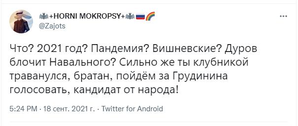 Фото №3 - Telegram заблокировал бот «Умного голосования»: бурная реакция соцсетей
