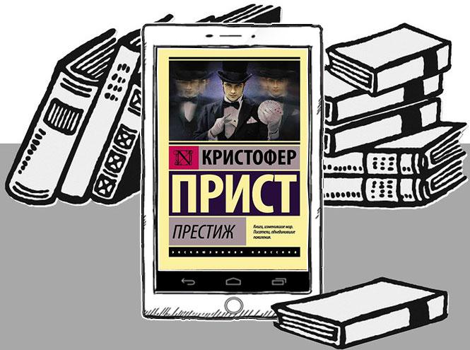 Фото №8 - Не может быть! 10 книг с неожиданной развязкой