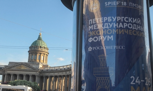 Фото №1 - ПМЭФ-2018: В Петербурге появятся новые медцентры, фармзаводы и безглютеновая еда