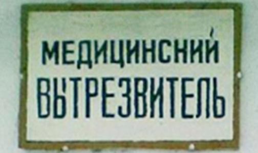 Фото №1 - МВД закроет последние вытрезвители к середине октября