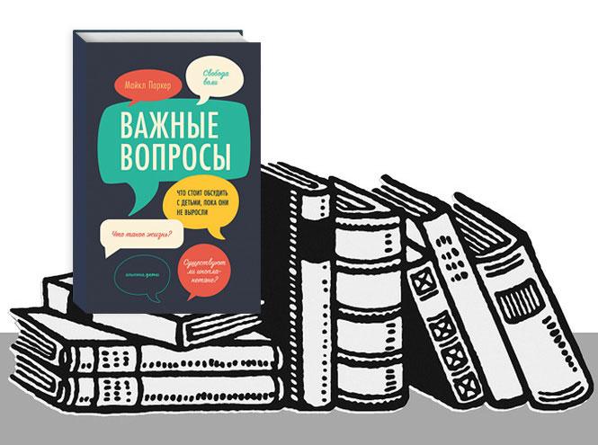 Фото №7 - 10 книг, которые нужно прочитать родителям, пока у детей каникулы