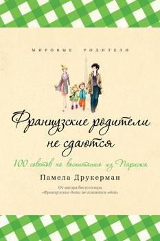 Книга «Французские родители не сдаются» — квинтэссенция системы французского воспитания.