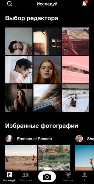 Фото №2 - Приложение дня: как зарабатывать на собственных фотографиях