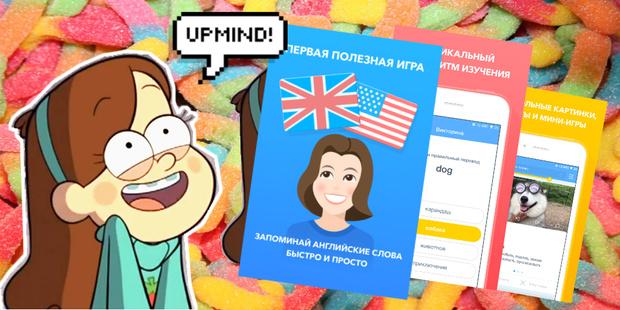 Фото №1 - Приложение Upmind: игра для запоминания слов!