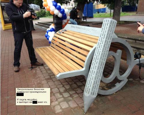 Фото №3 - Артемий Лебедев ославил нижегородскую «скамейку блогеров» ижевского скульптора