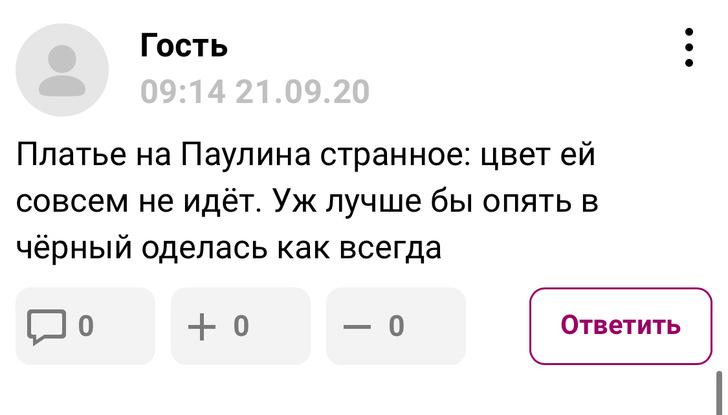 Фото №4 - «Хороша! Хоть в мешке, хоть в трениках»: что читательницы Woman.ru думают о нарядах и стиле Паулины Андреевой
