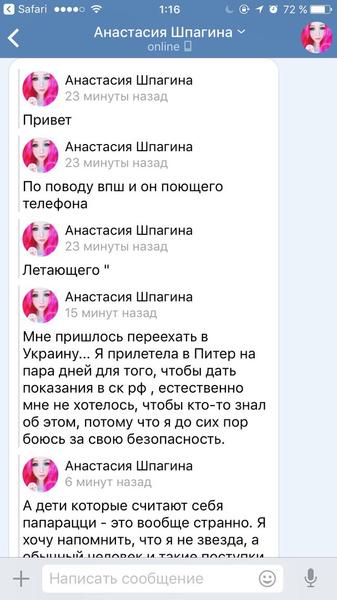 Фото №2 - Что общего у Насти Шпагиной и Павла Дурова?